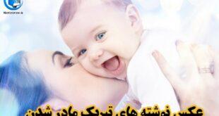 مادر بودن بهتری حسی هست که هر زنی اونو تجربه می کنه، یه حس ناب، حسی که با هیچ چیز تو دنیا قابل قیاس نیست، حسی که فقط یه زن اونو میفهمه یه مادر