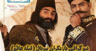 بیوگرافی و اسامی بازیگران سریال (قبله عالم) + خلاصه داستان و عکس