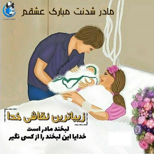 عکس نوشته های تبریک مادر شدن