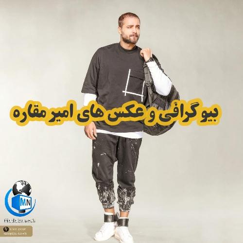 بیوگرافی «امیر مقاره» خواننده ماکان بند و همسرش + از خوانندگی تا بازیگری