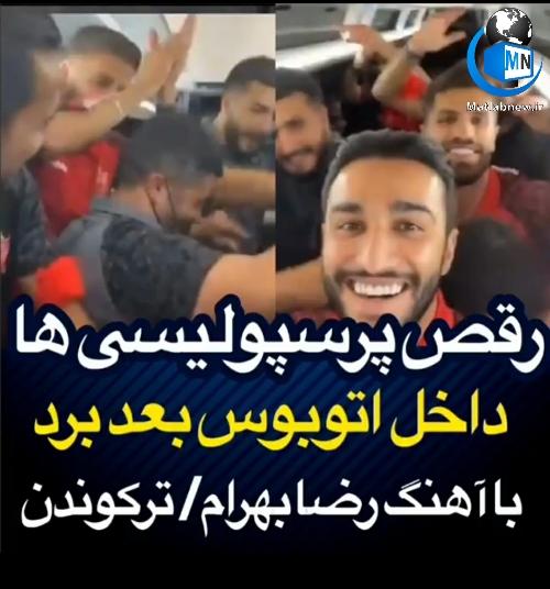 فیلم/ شادی و رقص (بازیکنان پرسپولیس) در اتوبوس با آهنگ رضا بهرام بعد از پیروزی