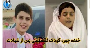 عکس خنده چهره کودک فلسطینی پس از شهادت در زمان تدوین بعد از انتشار در فضایی رسانه به صورت جهانی بازنشر شد و مورد توجه رسانه ها قرار گرفت