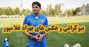 بهزاد غلامپور یکی از ورزشکاران و مربیان مشهور ایرانی در حوزه فوتبال متولد سال ۱۳۴۵ میباشد در ادامه با بیوگرافی این شخص با ما همراه باشید