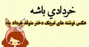 """شعار متولدین خرداد ماه """"من فکر می کنم"""" است، به همین دلیل است که دختران متولد خرداد، دخترانی منعطف، باهوش و با قوه تخیلی بالایی هستند"""