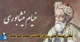 28 اردیبهشت بزرگداشت حکیم عمر خیام، شاعر و منجم دوره سلجوقی که اشعار وی شهرت جهانی دارد و به چندین زبان دنیا ترجمه شده است