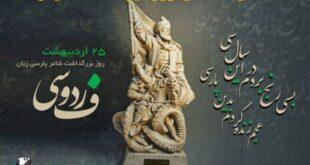 25 اردیبهشت ماه مصادف است با بزرگداشت حکیم ابوالقاسم فردوسی، شاعر و حماسه سرای ایرانی که شهرتی جهانی دارد