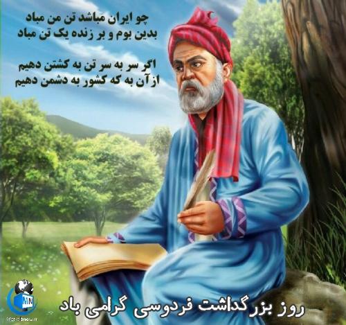 عکس نوشته های روز بزرگداشت فردوسی