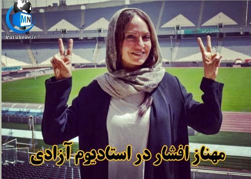 عکس/ مهناز افشار (بازیگر) در استادیوم آزادی
