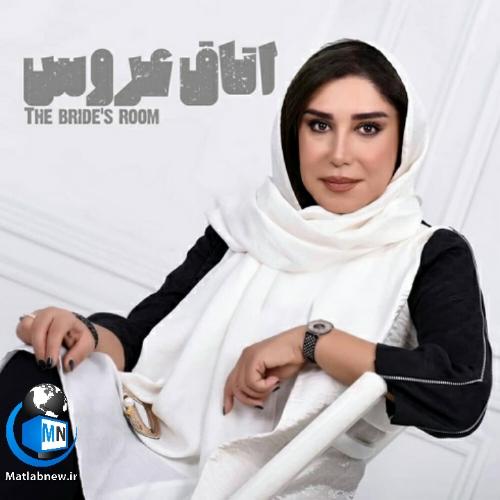 معرفی تله تئاتر (اتاق عروس) با بازی نسیم ادبی + جزییات ساخت و تصاویر