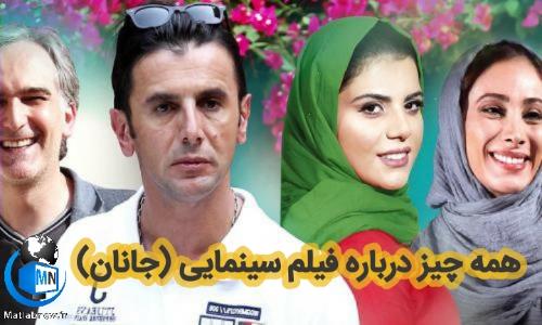 معرفی و اسامی بازیگران فیلم سینمایی (جانان) + خلاصه داستان و عکس ها