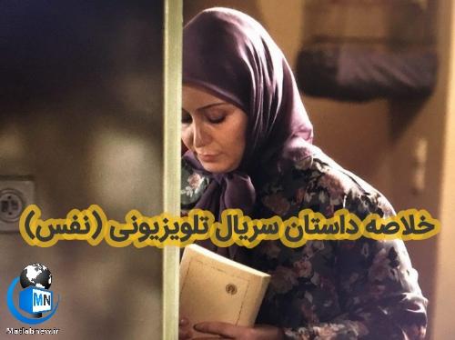خلاصه داستان و زمان پخش سریال تلویزیونی (نفس) + معرفی بازیگران و جزئیات پخش