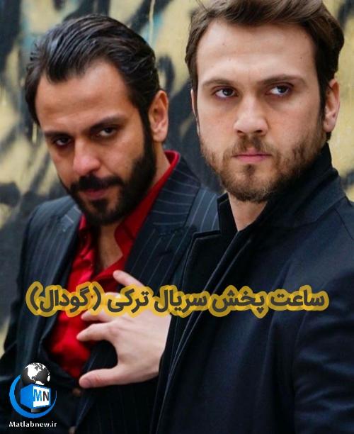 معرفی سریال ترکی (گودال) و اسامی بازیگران + خلاصه داستان و تصاویر