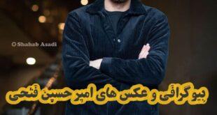 بیوگرافی «امیرحسین فتحی» پسر حسن فتحی کارگردان + بازیگر جدید سریال جیران
