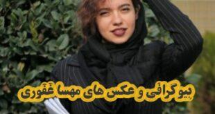 مهسا غفوری یکی از بازیگران جوان و ناظر ایرانی می باشد که به تازگی در سریال روز های آبی به ایفای نقش پرداخته است و بیوگرافی این هنرمند با ما همراه باشید