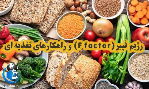 همه چیز درباره رژیم فیبر (F factor) و هر آنچه باید بدانید + راهکار های تغذیه ای