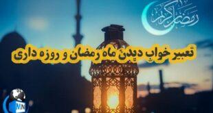 دیدن ماه رمضان و روزه داری در عالم رویا تعابیر مختلفی دارد و مفسران در این رابطه نظرهای مختلفی دارند در ادامه با ما همراه باشید تا به تفسیر این موضوع بپردازیم