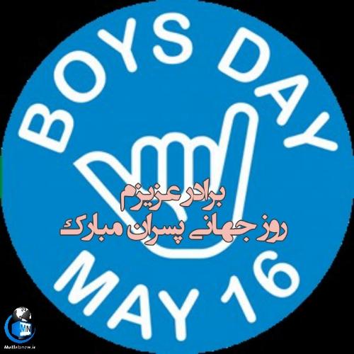 تبریک روز جهانی پسران به برادر و دوست صمیمی
