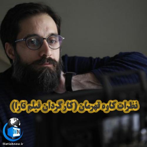 معرفی و اسامی بازیگران فیلم سینمایی (تارا) + خلاصه داستان و عکس ها