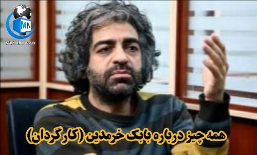 علت و انگیزه قتل بابک خرمدین (کارگردان) توسط پدر و مادرش چه بود؟ + بیوگرافی بابک خرمدین