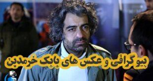 بابک خرمدین یکی از کارگردانان جوان ایرانی متولد سال ۱۳۵۳ بود که چندی پیش به قتل رسید با بیوگرافی این شخص با ما همراه باشید