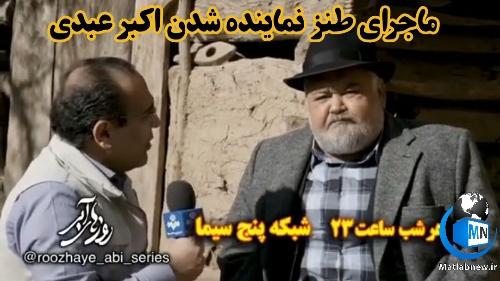 ویدئو/ ماجرای طنز (نماینده شدن اکبر عبدی) در سریال روز های آبی را ببینید