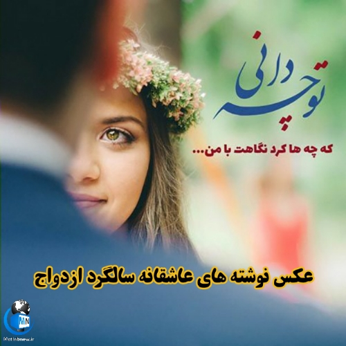 عکس نوشته های عاشقانه سالگرد ازدواج خردادماه