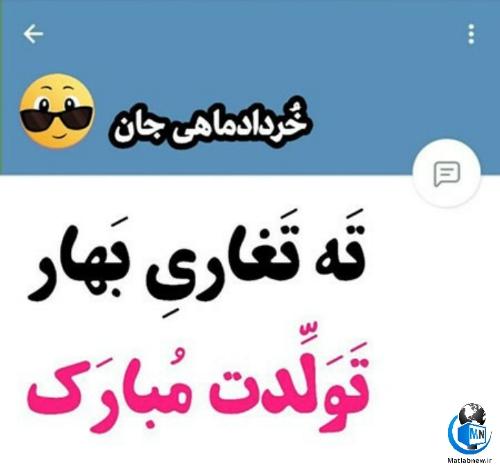 عکس نوشته های تبریک تولد دوست و رفیق خردادماهی