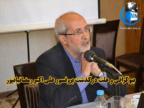 بیوگرافی و علت درگذشت پروفسور «علی اکبر رمضانیانپور» استاد دانشگاه صنعتی امیرکبیر