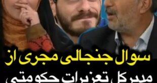 مدیرکل تعزیرات حکومتی استان تهران مهمان برنامه زنده شبکه ۵ سیما شد و سوال جنجالی مجری برنامه از ایشان خبرساز شد