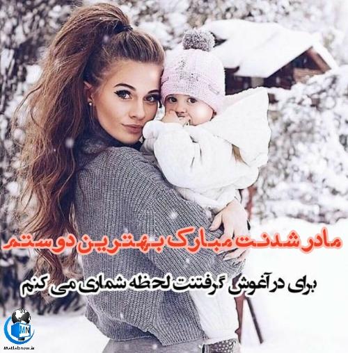 عکس نوشته های تبریک مادر شدن به دوست صمیمی و همکار