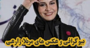 مریلا زارعی یکی از بازیگران توانمند ایرانی متولد سال ۱۳۵۳ می باشد در ادامه با بیوگرافی این هنرمند با ما همراه باشید