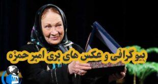 پری امیرحمزه یکی از بازیگران نامی ایرانی متولد سال ۱۳۱۴ می باشد در ادامه با شرح آثار هنری این هنرمند با ما همراه باشید