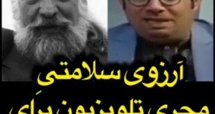 مجری برنامه ترانه باران از شبکه شما در حال پخش میباشد با اشتباه خود و آرزوی سلامتی برای مرحوم پرویز مشکاتیان به سوژه رسانهها تبدیل شد