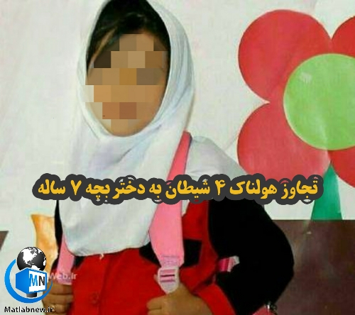 ماجرای تجاوز هولناک ۴ مرد شیطانی به دختر بچه هفت ساله در پایتخت + عکس
