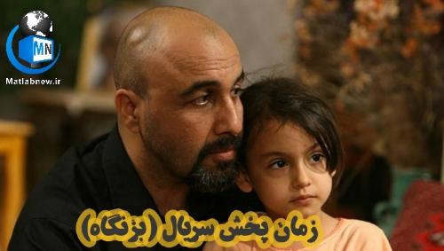 زمان پخش و خلاصه داستان سریال (بزنگاه) + اسامی بازیگران سریال بزنگاه