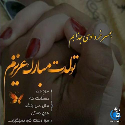 عکس نوشته های تبریک تولد همسر خردادماهی
