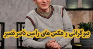 رامین ناصر نصیر یکی از بازیگران توانمند ایرانی متولد سال ۱۳۵۴ می باشد در ادامه با بیوگرافی این هنرمند با ما همراه باشید