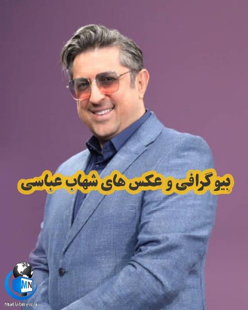 بیوگرافی «شهاب عباسی» و همسرش + معرفی آثار هنری و عکس ها