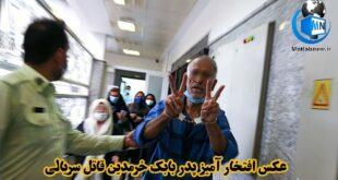 انتشار عکس هایی از پدر بابک خرمدین در حالی که افتخارانه علامت پیروزی به عکاسان در راهروی دادگاه نشان میداد مورد تعجب بسیاری از کاربران فضای مجازی و دنبال کنندگان این قتل سریالی قرار گرفت