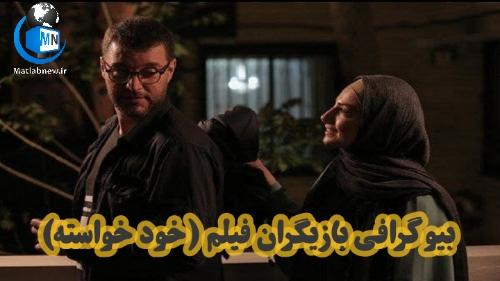 بیوگرافی و اسامی بازیگران سریال (خودخواسته) + خلاصه داستان و عکس