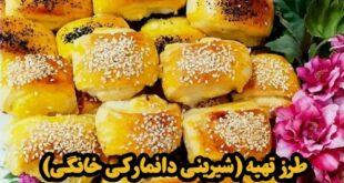 طرز تهیه (شیرینی دانمارکی) خانگی خوش طعم به سبک قنادی + نکات مهم شیرینی پزی