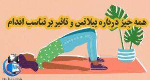 پیلاتس یک ورزش تمرکزی میباشد که بیشتر عضلات بدن را درگیر میکند و برای بهبود ضعف عضلات بسیار مناسب میباشد در ادامه به بررسی این رشته ورزش می پردازیم