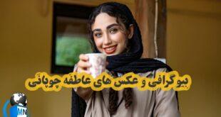 عاطفه چوپانی یکی از بازیگران جوان ایرانی متولد سال ۱۳۷۹ می باشد در ادامه با بیوگرافی این هنرمند با ما همراه باشید