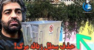 درپی درخواست ساکنان شهرک اکباتان سطل زباله ای که پیکر مرحوم بابک خرمدین در آن کشف شده بود توسط شهرداری منطقه ۶ حذف گردید