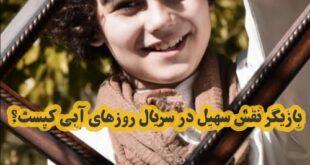 پرهام موحدی یکی از بازیگران نوجوان ایرانی می باشد که به تازگی در سریال روز های آبی به ایفای نقش پرداخته است با بیوگرافی این هنرمند نوجوان با ما همراه باشید