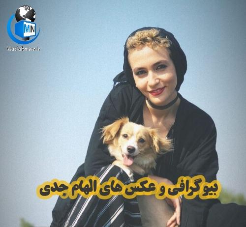 بیوگرافی «الهام جدی» و همسرش + معرفی گزیده آثار هنری و عکس ها