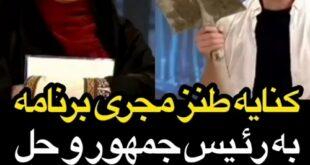 صحبت های حسن روحانی ریاست جمهوری در روز پنج شنبه ۳۰ اردیبهشت در خصوص حل مشکلات کشور و تحریم ها و بحران کرونا سوژه طنز مجری شبکه ۵ شد