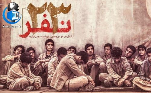 زمانپخش و جزئیات مستند (آن روز) + خلاصه داستان فیلم سینمایی ۲۳ نفر