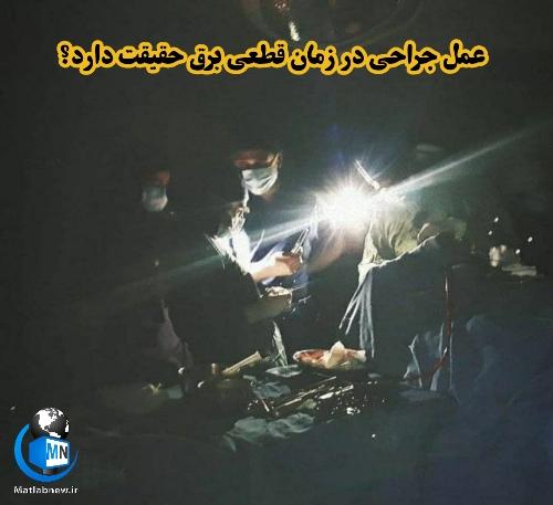 عکس/ جراحی پزشکان در خاموشی و هنگام قطع برق در اتاق عمل!/ حقیقت ماجرا چیست؟