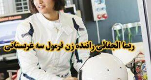 حضور یک راننده زن عربستانی در مسابقات فرمول ۳ و درخشش او در این مسابقات مورد توجه بسیاری از رسانه ها قرار گرفت
